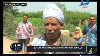 كلام تاني| كارثة استخدام مياه الرشاح في الري بقرية كفر حمزة