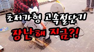 [비교리뷰]고속절단기 65,000원?? 쓸수있는제품맞아…