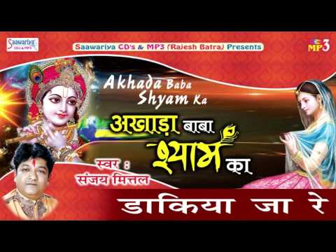 डाकिया जा रे || Superhit Krishna Bhajan || Sanjay Mittal || Devotional Song 2016 || Saawariya Music