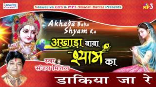 डाकिया जा रे || Superhit Krishna Bhajan || Sanjay Mittal || Devotional Song 2016 || Saawariya Music