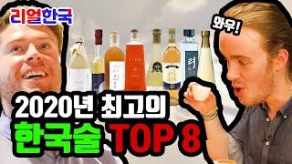 『대통령상』받은 2020년 최고의 한국술 Top 8