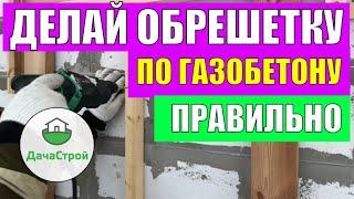 оБРЕШЕТКА ПО ГАЗОБЕТОНУ. Как сделать ДЕШЕВО и КРЕПКО вентилируемый фасад своими руками?
