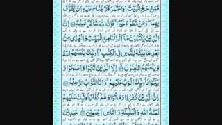 002 Surah al Baqarah {Madani} 40 Sections, 286 Verses - Kanzul Iman {Urdu translation}