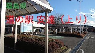 ドライブタイム「道の駅ふくしま東和~道の駅 安達(上り)」