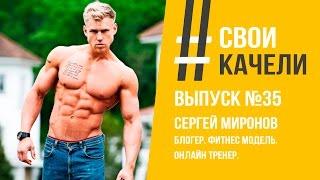 Свои качели Выпуск №35 Сергей Миронов. Известный блогер, фитнес модель, онлайн тренер.