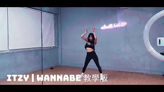 ITZY | WANNABE 鏡面數拍教學版 | 鏡面音樂版 |mirrored dance
