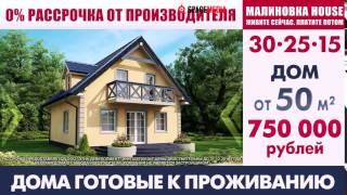 Малиновка House Брянск