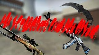 Как установить скин(нож,оружие) CSGO