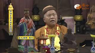 【恭讚王禪老祖教主天威讚偈112】  WXTV唯心電視台