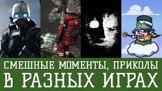 Смешные моменты, приколы в разных играх #4