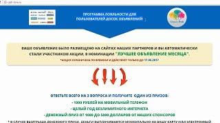 ПРОГРАММА ЛОЯЛЬНОСТИ ДЛЯ ПОЛЬЗОВАТЕЛЕЙ ДОСОК ОБЪЯВЛЕНИЙ на cash-love.ru. Честный отзыв.(, 2017-06-17T12:58:06.000Z)