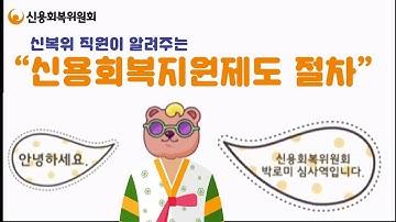 신용회복지원(채무조정) 절차 본격 탐구! (프리워크아웃&개인워크아웃)