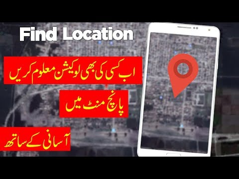 How To Find Someones Location In Mins
