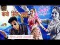 Runiche Milgi Re || Baba Ramdev New Dj Song || Pramod Prajapati || PRG Full HD Video