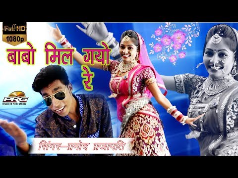 Runiche Milgi Re || Baba Ramdev New Dj Song || Pramod Prajapati || PRG Full HD Video