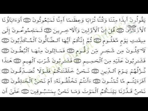 Surah AL WAQIAHthe Event سورة الواقعةRecitiation Of Holy Quran56 Surah Of Holy QuranYouTube