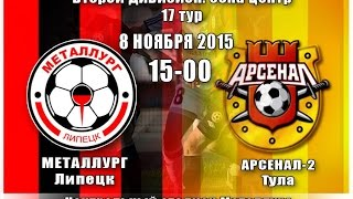 Lipetsk vs Arsenal Tula 2 full match