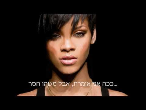 Rihanna  What Now BHL  מתורגם