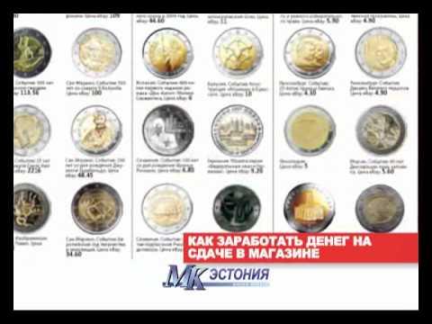 Ценные евро монеты чили монеты каталог