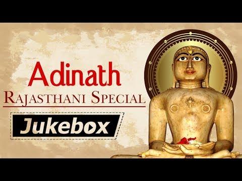 Adinath Bhagwan Rajasthani Jain Stavans | Lord Rishabh Dev Stavans