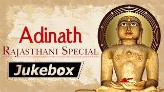 adinath bhagwan rajasthani jain stavans lord rishabh dev stavans