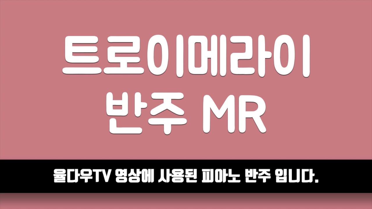 [율다우 반주] 슈만 트로이메라이 피아노 반주 엠알 MR