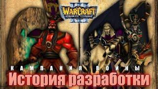 Кампания войны / История разработки моей треш-кампании / Warcraft 3