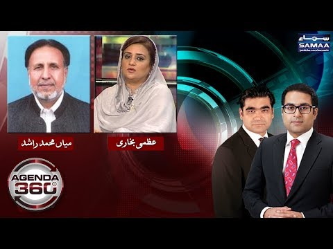 Agenda 360 | SAMAA TV | 18 May 2018