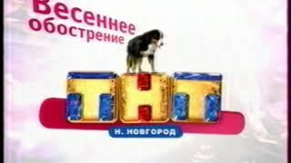Заставка ТНТ - Н. Новгород (2008)