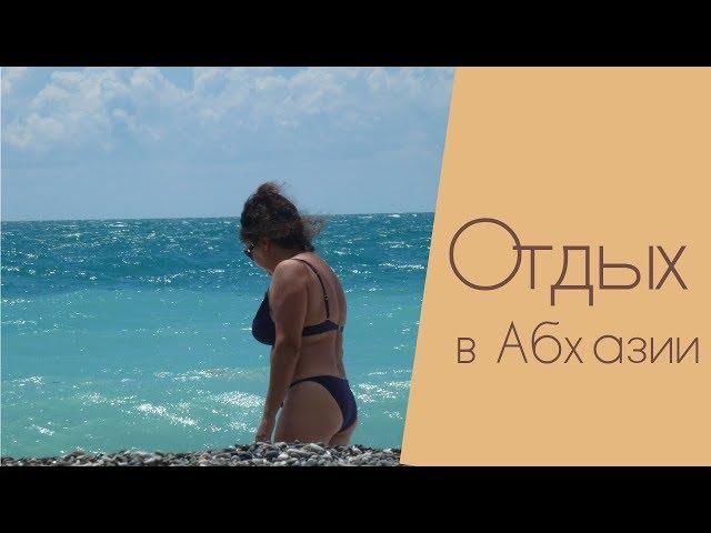 Смотреть видео Отдых в Абхазии в 2018 году