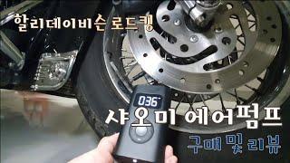 [할리데이비슨] 샤오미 에어펌프 리뷰 / 이젠 눈치보지…