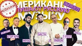 Американцы Слушают Русскую Музыку #73 MIYAGI, БАСТА, T-Fest, КРИД, OXXXY, ТИМАТИ, L'One, Рем Дигга