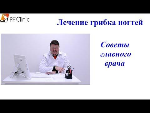 Как избавиться от грибка ногтей? Советы главного врача ногтевого медицинского центра