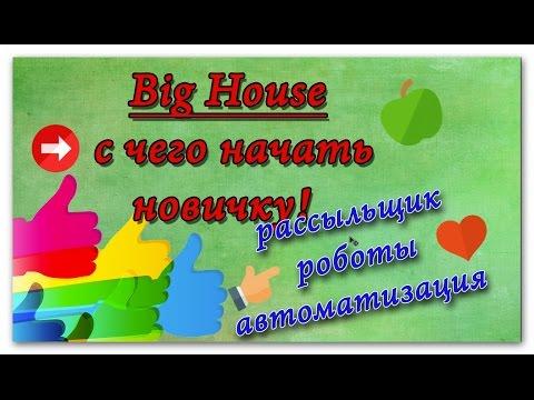 Big House Center стратегия заработка для новичка.