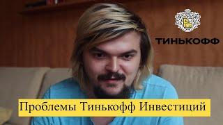 Проблемы Тинькофф Инвестиций | Обзор Приложения