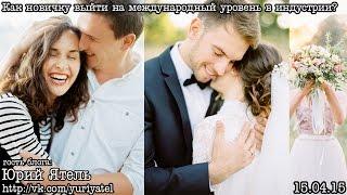 Старт в индустрии свадебной фотографии (by Юрий Ятель)