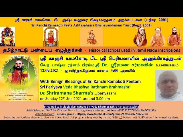தமிழ்நாட்டு பண்டைய எழுத்துக்கள் | பிரம்மஸ்ரீ Dr. ஸ்ரீரமண சர்மா | The 8000 Trust Upanyasa Series 12