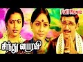 K.Balachander Blockbuster Film| Mega Hit Movie Hd| Sindhu Bhairavi| Sivakumar, Suhasini,