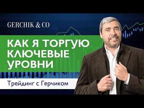 Уровни на FOREX ✦ Как я торгую ключевые уровни ✦ Александр Герчик. Онлайн вебинар.