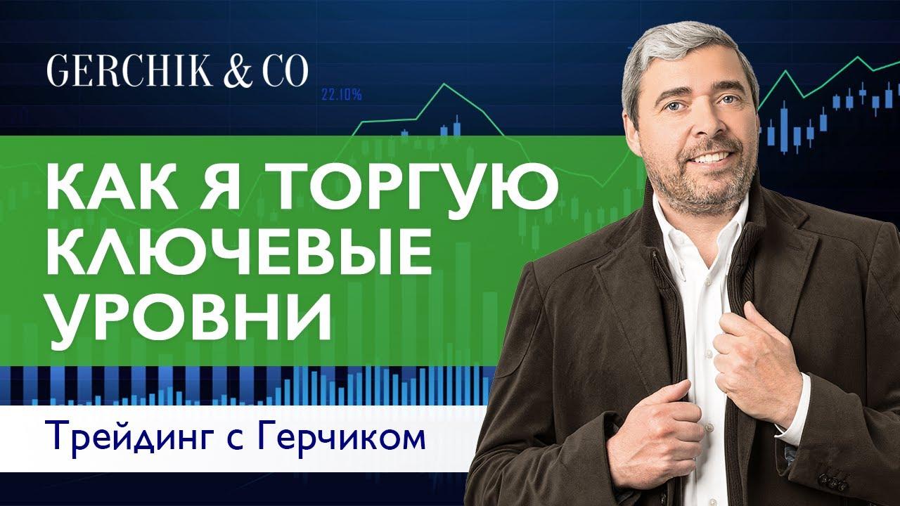 Герчик видео о форекс заработок на валютном рынке форекс