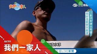 來台參加音樂祭意外愛上部落女孩 日本衝浪教練