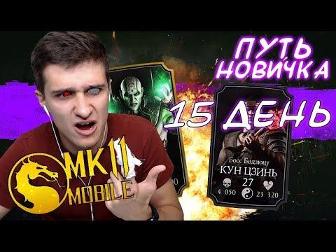БОСС КУН ЦЗИНЬ ПРОТИВ КУАН ЧИ И ОТБОР РЕЙДЕН МК11! Mortal Kombat Mobile! ПУТЬ НОВИЧКА #15