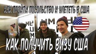Виза в США. Как получить визу в США. Посольство США в Киеве.