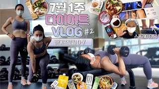 Body profile D-7, there is so many things to prepare😫 What I eat in a week [July #2/2] screenshot 2