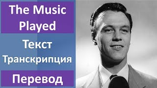 Скачать Matt Monro The Music Played текст перевод транскрипция