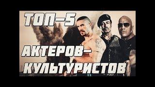 АКТЁРЫ КАЧКИ ТОР 5!!!