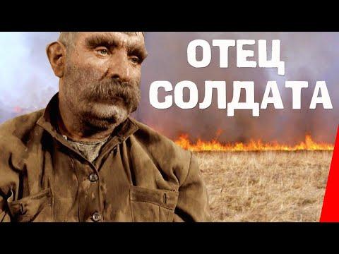 Отец солдата (1964) фильм. ЦВЕТНАЯ ВЕРСИЯ