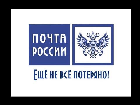 Отправка посылок почтой России ( Интернет магазин как бизнес )