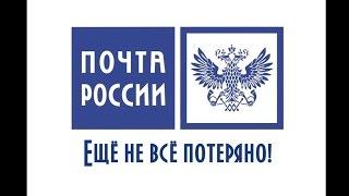 Отправка посылок почтой России ( Интернет магазин как бизнес )(, 2015-07-30T10:09:27.000Z)