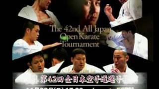 Jスポーツで放送される新極真会の第42回全日本空手道選手権大会のCM動画...